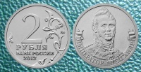 2 рубля. Александр I