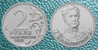 2 рубля. П.И. Багратион