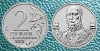 2 рубля. М.Б. Барклай де Толли