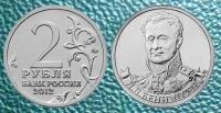 2 рубля. Л.Л. Беннингсен