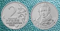 2 рубля. Д.В. Давыдов