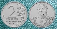 2 рубля. Д.С. Дохтуров
