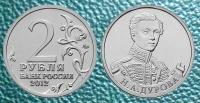 2 рубля. Н.А. Дурова