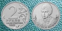 2 рубля. Василиса Кожина