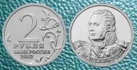 2 рубля. М.И. Кутузов