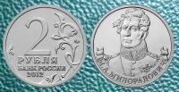 2 рубля. М.А. Милорадович