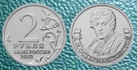 2 рубля. А.И. Остерман-Толстой