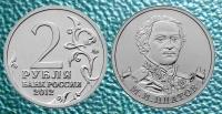 2 рубля. М.И. Платов