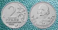 2 рубля. П.Х. Витгенштейн