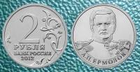 2 рубля. А.П. Ермолов