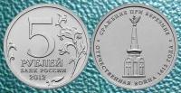 5 рублей. Сражение при Березине
