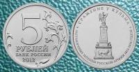 5 рублей. Сражение у Кульма