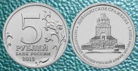 5 рублей. Лейпцигское сражение