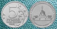 5 рублей. Малоярославецкое сражение