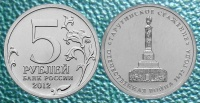 5 рублей. Тарутинское сражение