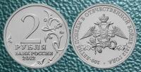2 рубля. Эмблема празднования 200-летия победы России в Отечественной войне 1812 года