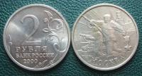 2 рубля. Москва