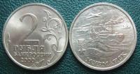 2 рубля. Мурманск