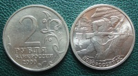 2 рубля. Новороссийск