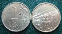 2 рубля. Смоленск