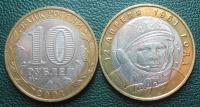 10 рублей. 40-летие космического полёта Ю.А.Гагарина