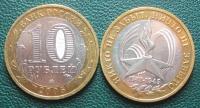 10 рублей. 60-я годовщина Победы в ВОВ