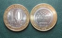 10 рублей. Всероссийская перепись населения