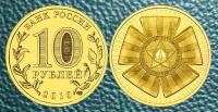 10 рублей. Официальная эмблема 65-летия Победы