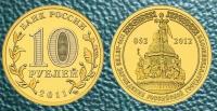 10 рублей. 1150-летие зарождения российской государственности
