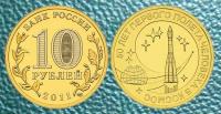 10 рублей. 50 лет первого полёта человека в космос