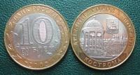 10 рублей. Кострома