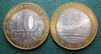 10 рублей. Кемь