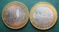 10 рублей. Боровск