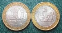 10 рублей. Каргополь