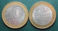 10 рублей. Торжок