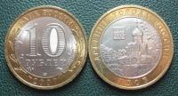 10 рублей. Гдов