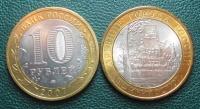 10 рублей. Великий Устюг