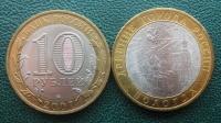 10 рублей. Вологда