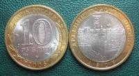 10 рублей. Азов