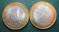 10 рублей. Приозерск