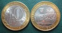 10 рублей. Смоленск