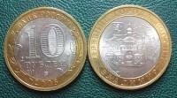 10 рублей. Владимир