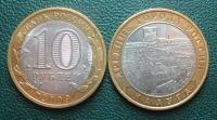 10 рублей. Калуга