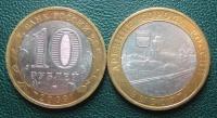 10 рублей. Выборг