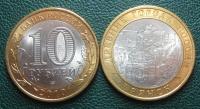 10 рублей. Брянск