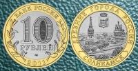 10 рублей. Cоликамск
