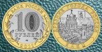 10 рублей. Елец