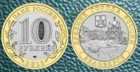 10 рублей. Белозерск