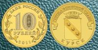 10 рублей. Курск