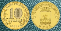 10 рублей. Орёл